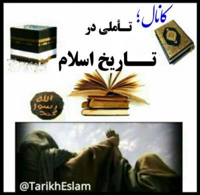 کانال تأملی در تاریخ اسلام