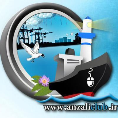 کانال AnzaliClub