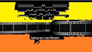 کانال فیلم کوتاه filmato