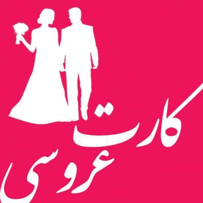 کانال کارت عروسی کاریز