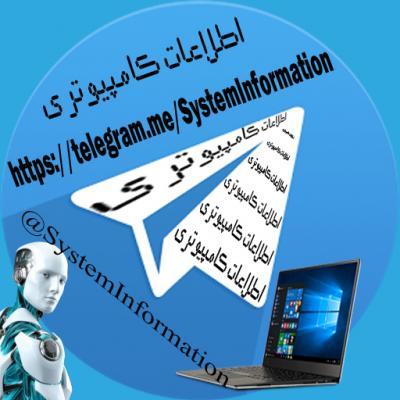 کانال اطلاعات کامپیوتری