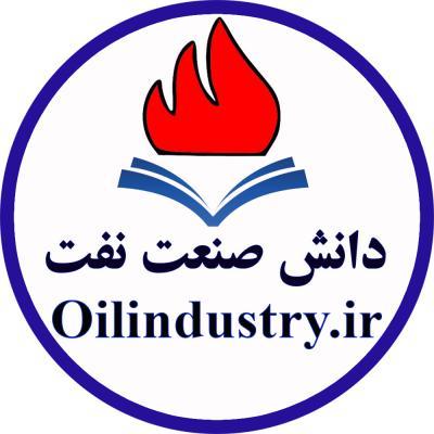 کانال دانش صنعت نفت