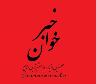 کانال خبرخوان