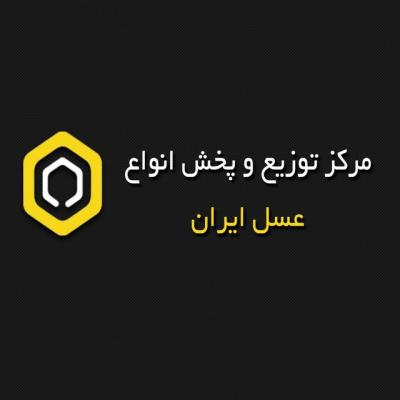 کانال مرکز توزیع و پخش عسل