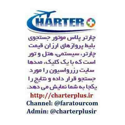 کانال بلیت ارزان و چارتر