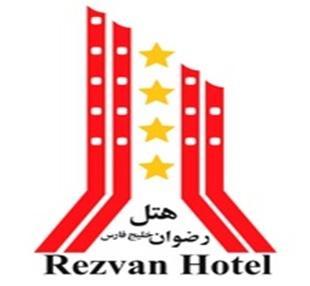 کانال هتل رضوان خليج فارس