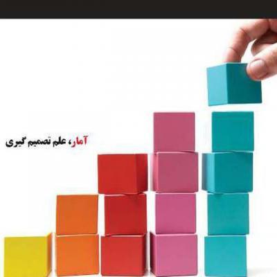 کانال سواد آماری