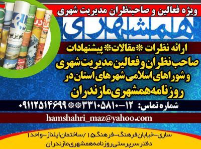 کانال همشهری مازندران