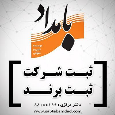 کانال موسسه ثبتي و حقوقي ب