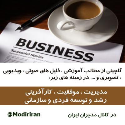 کانال مدیران ایران
