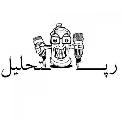 کانال تحلیل موسیقی روز ایران