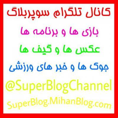 کانال SuperBlog
