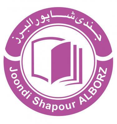 کانال جندی شاپور البرز