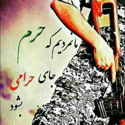 کانال مدافعان حرم زینب(س)