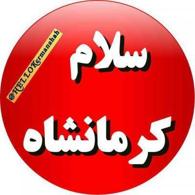 کانال سلام کرمانشاه