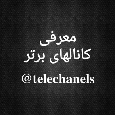 کانال معرفی کانالهای برتر