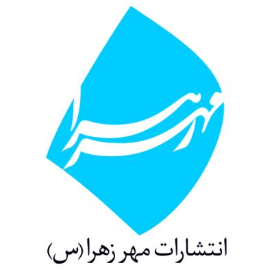 کانال انتشارات مهر زهرا(س)