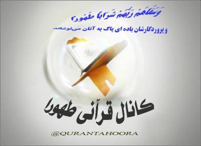 کانال كانال قرآني طهورا