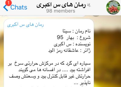 کانال رمان های س اکبری