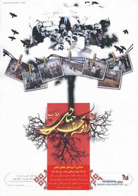 کانال گروه  محمد رسول الله