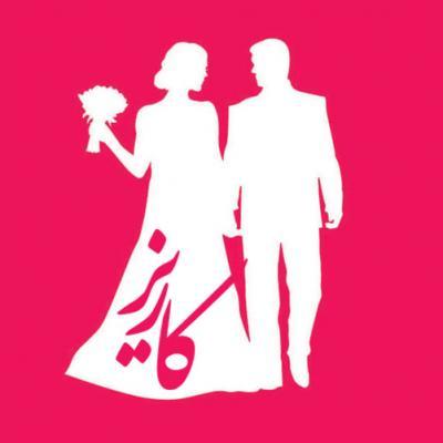 کانال کارت عروسی