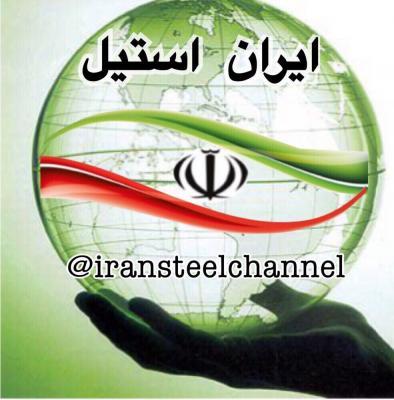 کانال ايران استيل