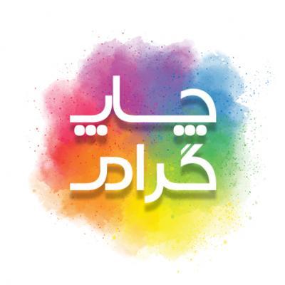 کانال چاپگرام