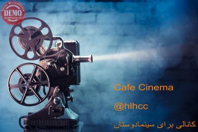 کانال کافه سینما