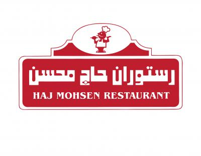 کانال حاج محسن