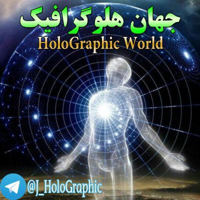کانال جهان هلوگرافیک
