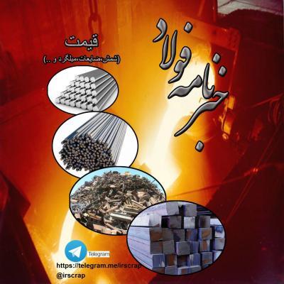 کانال خبرنامه فولاد
