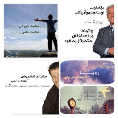 کانال ایرانی موفق