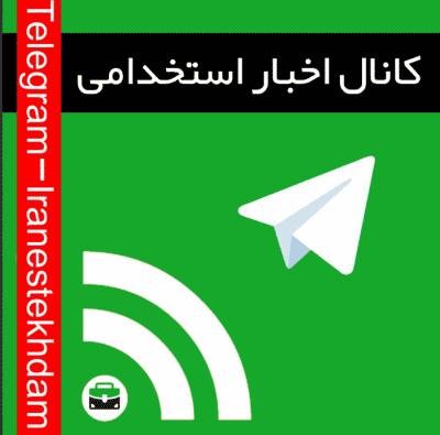 کانال ایران استخدام