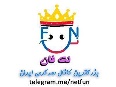 کانال کانال تفریحی نت فان
