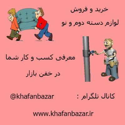 کانال Khafanbazar