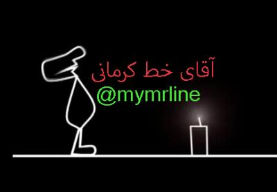 کانال آقای خط کرمانی