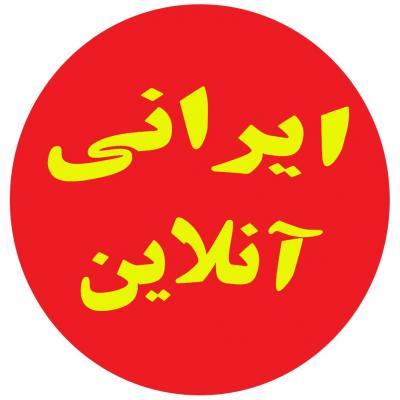 کانال ایرانی آنلاین