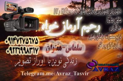 کانال اوراز تصویر