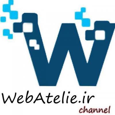 کانال وب آتلیه