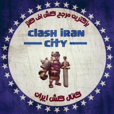 کانال کلش ایران