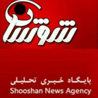 کانال کانال خبری شوشان