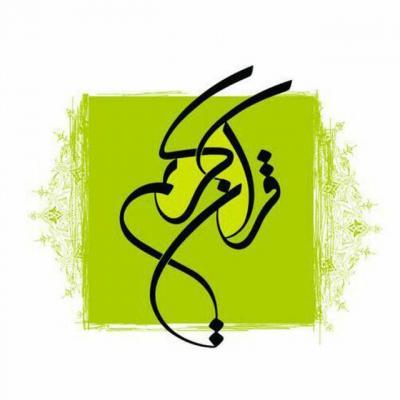کانال ختم قرآن
