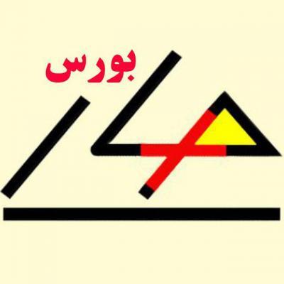 کانال اخبار و تحلیل بورس