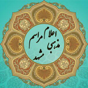 کانال مراسم مذهبی مشهد