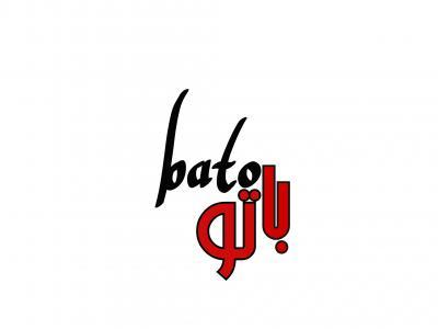 کانال باتو (بهترین کانال)