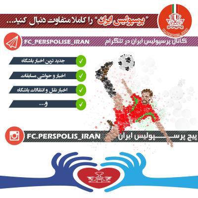 کانال کانال پرسپولیس ایران