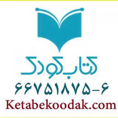 کانال کتاب کودک