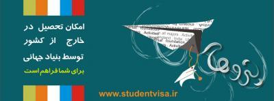 کانال بورس و اعزام دانشجو