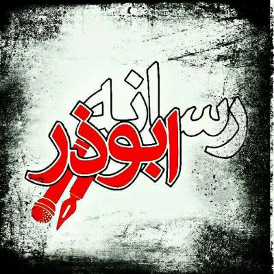 کانال رسانه ابوذر