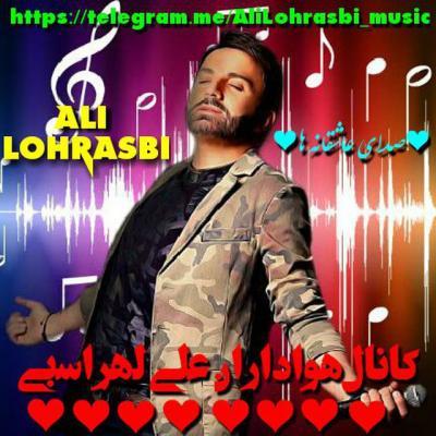 کانال هواداران علی لهراسبی